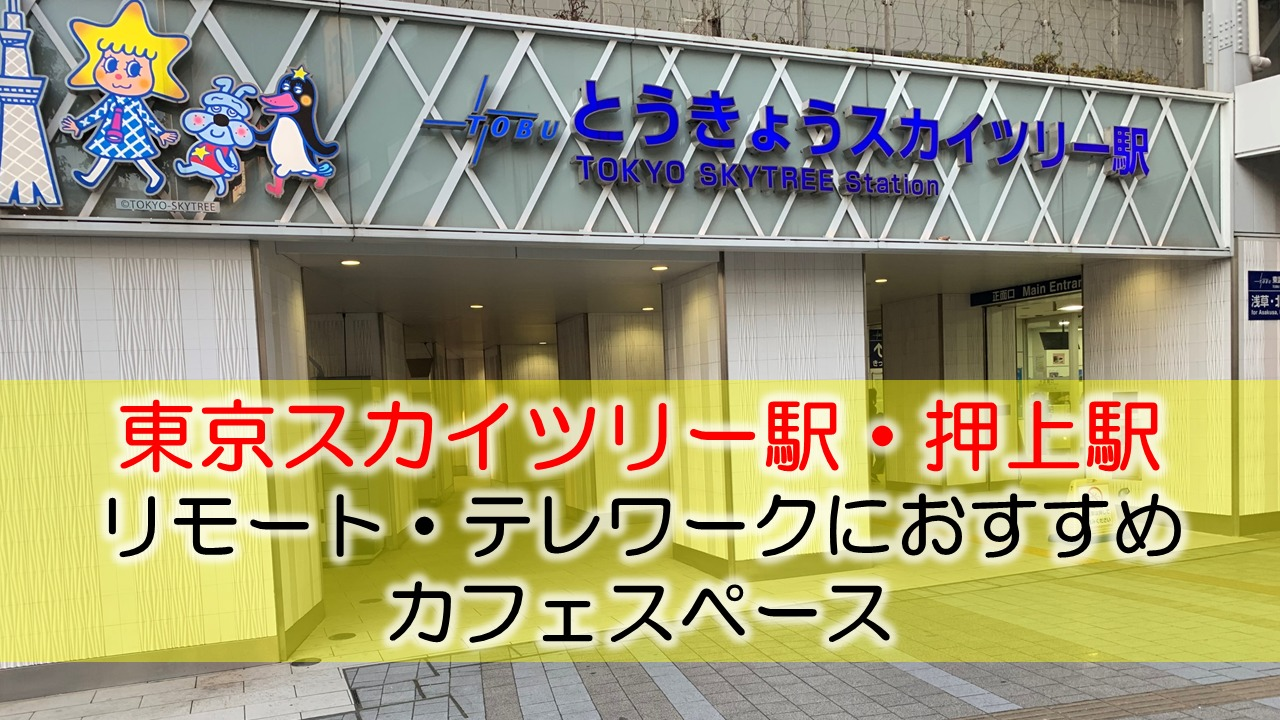 東京スカイツリー駅・押上駅 リモート・テレワークにおすすめなカフェ・コワーキングスペース