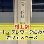 村上駅八千代中央駅 リモート・テレワークにおすすめなカフェスペース