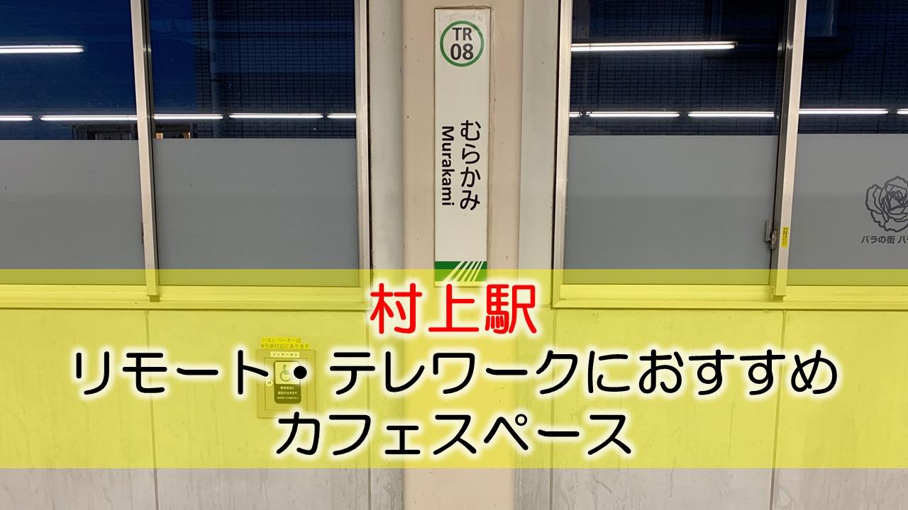 村上駅 リモート・テレワークにおすすめなカフェスペース