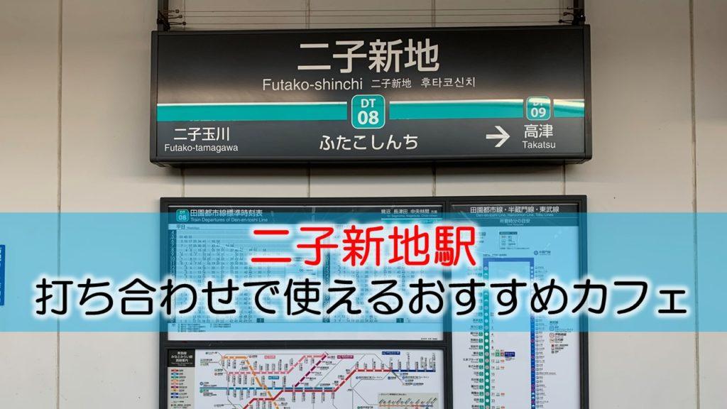 二子新地駅 打ち合わせで使えるおすすめカフェ・喫茶店