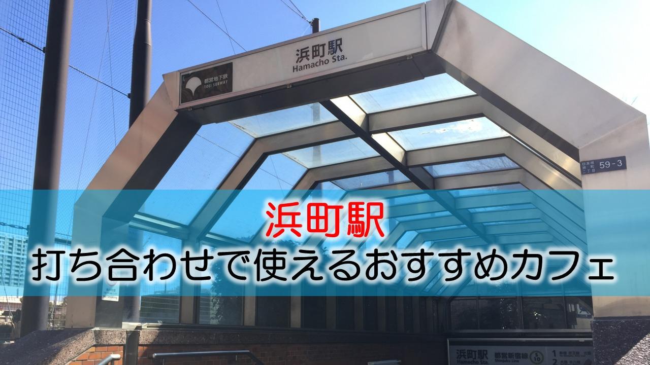 浜町駅 打ち合わせで使えるおすすめカフェ・ラウンジ