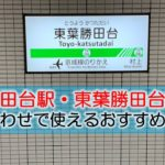 勝田台・京葉勝田台駅 打ち合わせで使えるおすすめカフェ・喫茶店