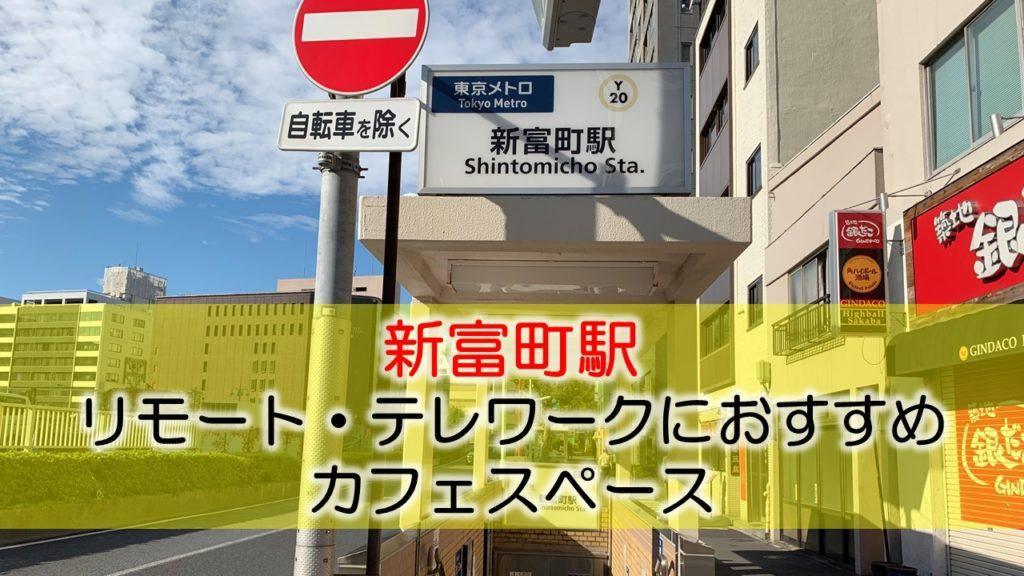 新富町駅 リモート・テレワークにおすすめなカフェ・コワーキングスペース