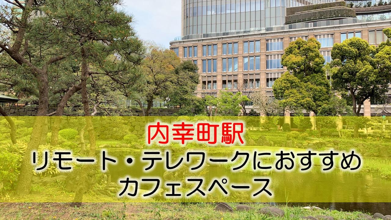 内幸町駅 リモート・テレワークにおすすめなカフェ・コワーキングスペース