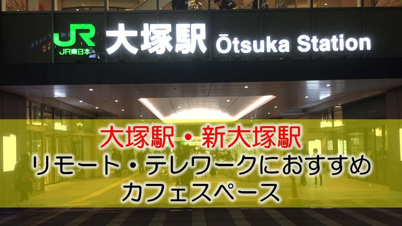 大塚駅・新大塚駅 リモート・テレワークにおすすめなカフェ・コワーキングスペース