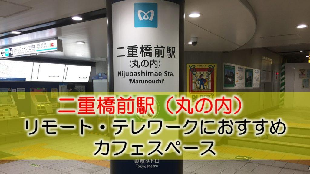 二重橋前駅(丸の内) リモート・テレワークにおすすめなカフェ・コワーキングスペース