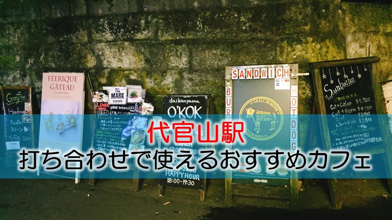 代官山駅 打ち合わせで使えるおすすめカフェ・喫茶店