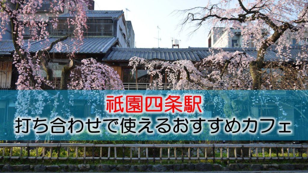 祇園四条駅 打ち合わせで使えるおすすめカフェ・ラウンジ
