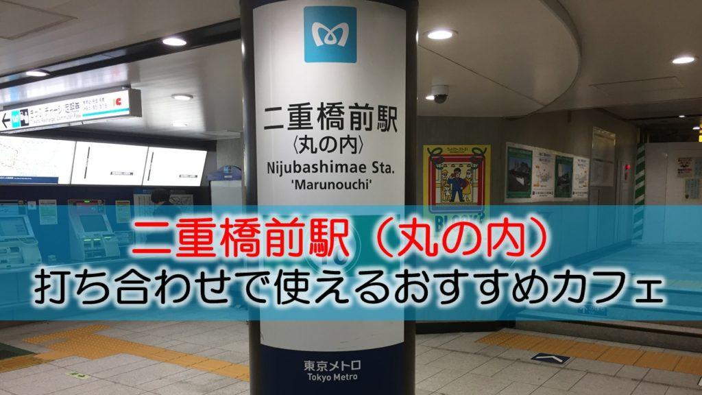 二重橋前駅(丸の内) 打ち合わせで使えるおすすめカフェ・ラウンジ