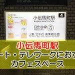 小伝馬町駅 リモート・テレワークにおすすめなカフェ・コワーキングスペース