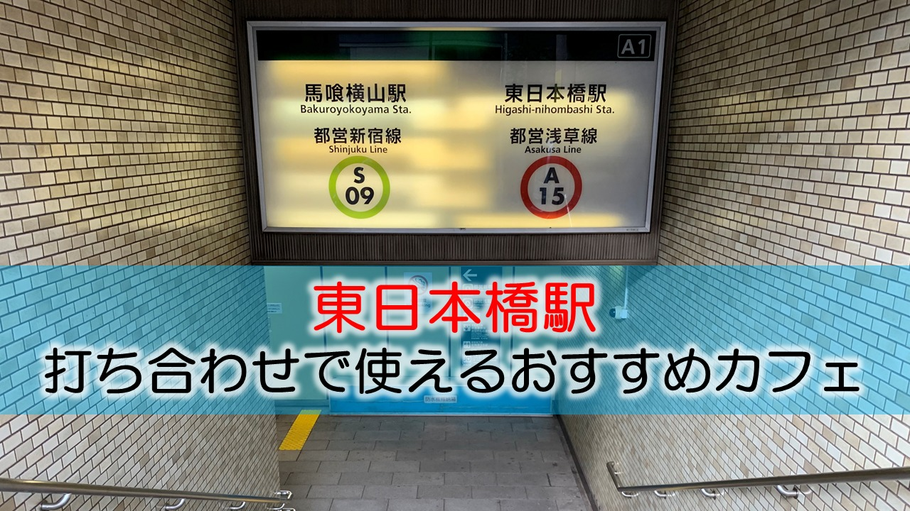 東日本橋駅 打ち合わせで使えるおすすめカフェ・ラウンジ