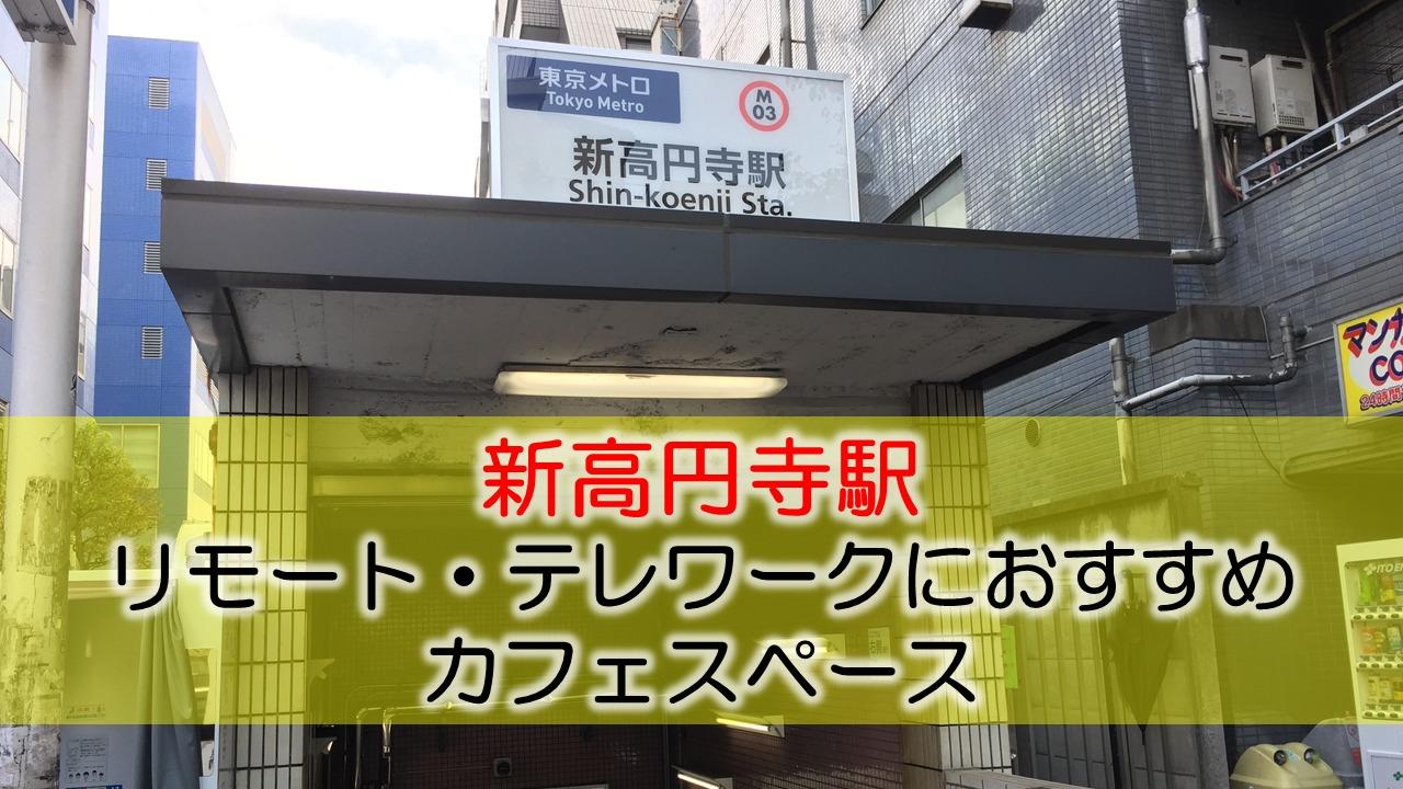 新高円寺駅 リモート・テレワークにおすすめなカフェ・コワーキングスペース