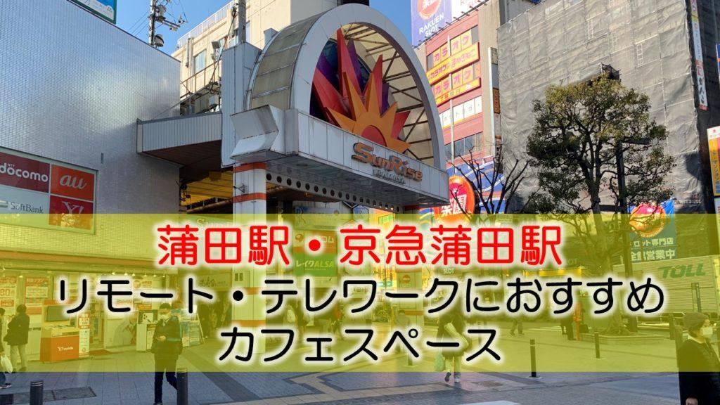 蒲田駅・京急蒲田駅 リモート・テレワークにおすすめなカフェ・コワーキングスペース