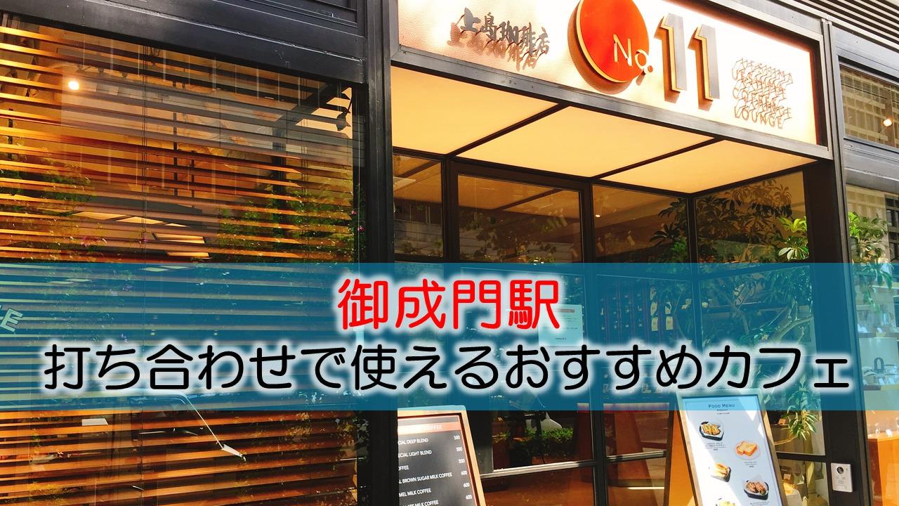 御成門駅 打ち合わせで使えるおすすめカフェ・ラウンジ