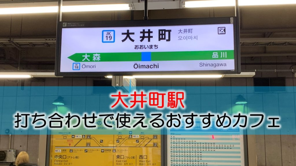 大井町駅 打ち合わせで使えるおすすめカフェ・ラウンジ