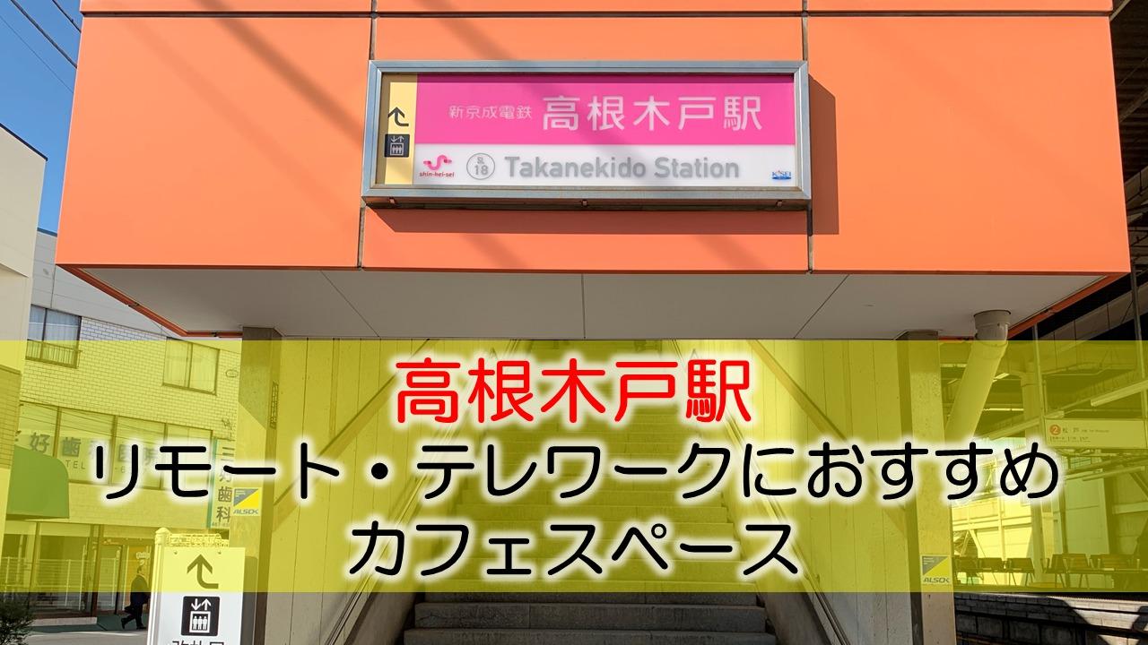高根木戸駅 リモート・テレワークにおすすめなカフェ・コワーキングスペース