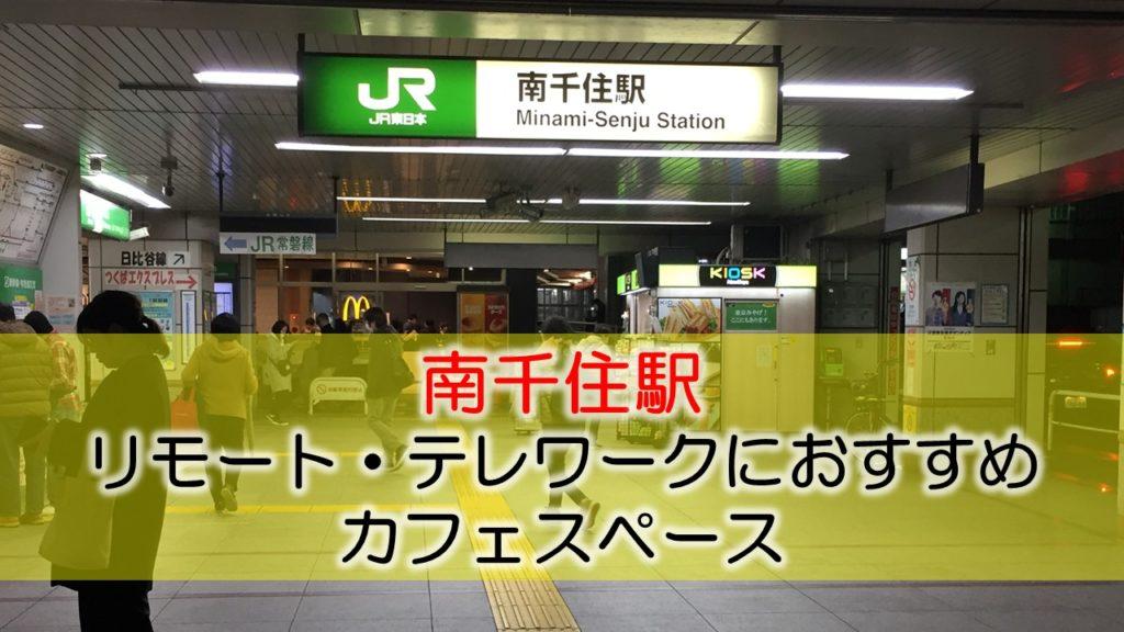 南千住駅 リモート・テレワークにおすすめなカフェ・コワーキングスペース