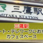 三鷹駅 リモート・テレワークにおすすめなカフェ・コワーキングスペース
