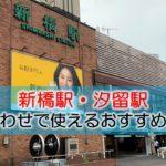 新橋駅・汐留駅 打ち合わせで使えるおすすめカフェ・ラウンジ