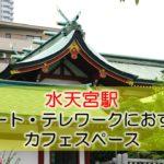 水天宮駅 リモート・テレワークにおすすめなカフェ・コワーキングスペース