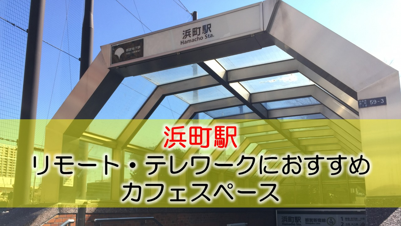 浜町駅 リモート・テレワークにおすすめなカフェ・コワーキングスペース
