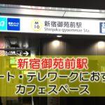 新宿御苑前駅 リモート・テレワークにおすすめなカフェ・コワーキングスペース