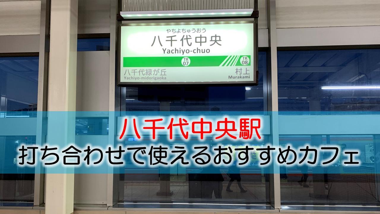 八千代中央駅 打ち合わせで使えるおすすめカフェ・喫茶店