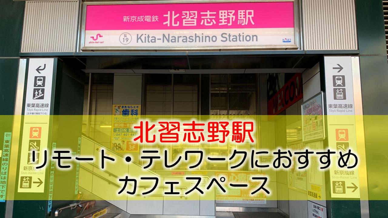 北習志野駅 リモート・テレワークにおすすめなカフェ・コワーキングスペース
