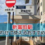 新富町駅 打ち合わせで使えるおすすめカフェ・ラウンジ
