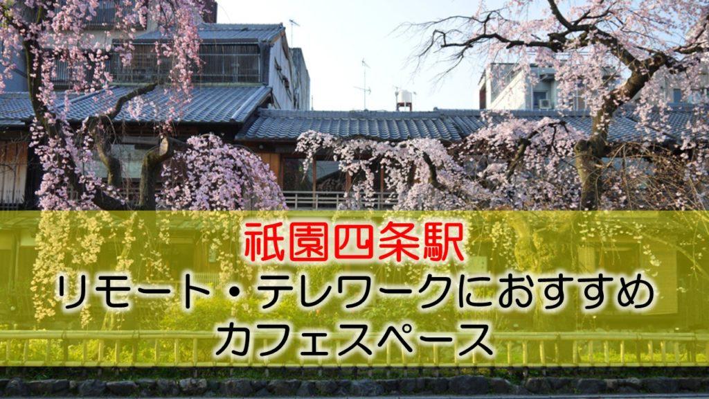 祇園四条駅 リモート・テレワークにおすすめなカフェ・コワーキングスペース