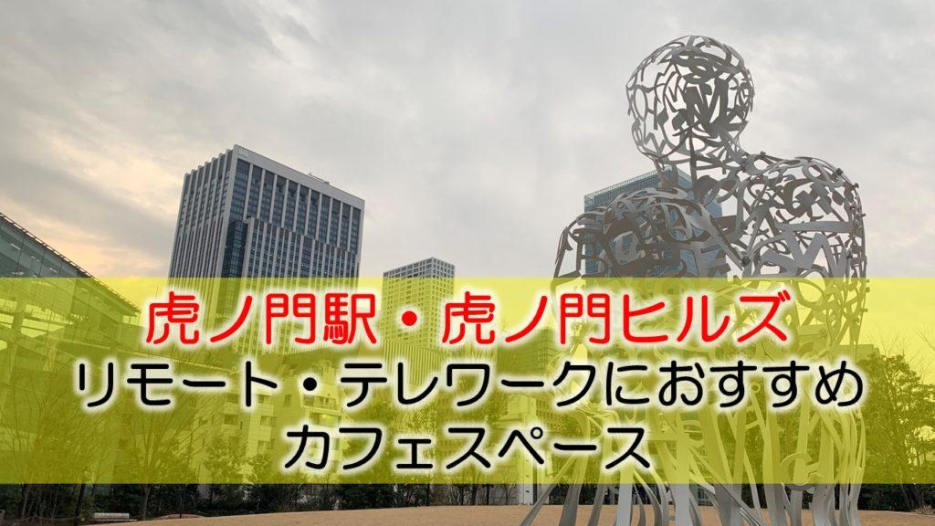 虎ノ門駅・虎ノ門ヒルズ駅 リモート・テレワークにおすすめなカフェ・コワーキングスペース