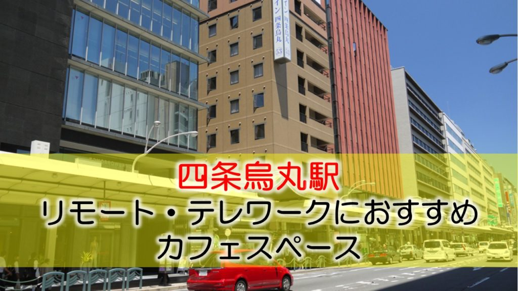 四条烏丸駅 リモート・テレワークにおすすめなカフェ・コワーキングスペース