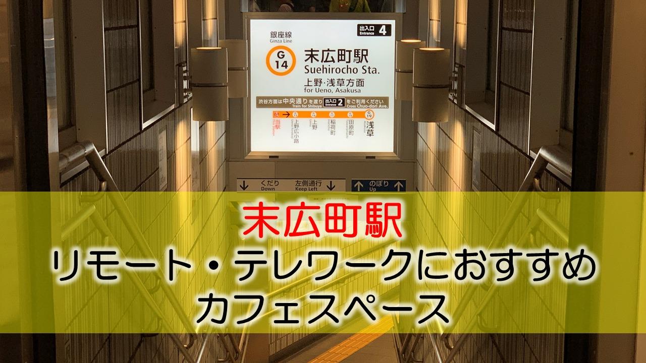 末広町駅 リモート・テレワークにおすすめなカフェ・コワーキングスペース