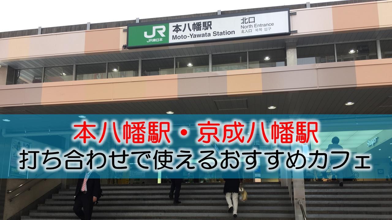 本八幡・京成八幡駅 打ち合わせで使えるおすすめカフェ・喫茶店
