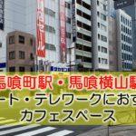馬喰町駅・馬喰横山駅 リモート・テレワークにおすすめなカフェ・コワーキングスペース