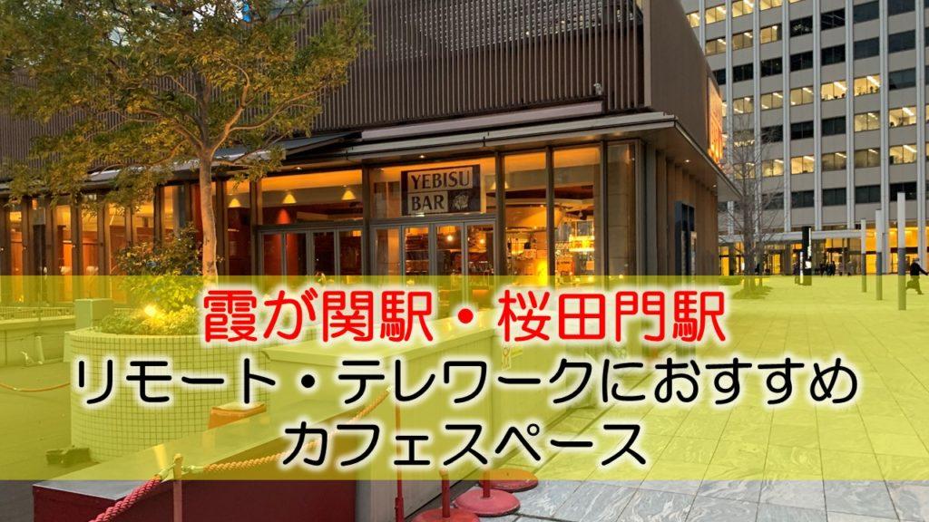 霞ヶ関駅・桜田門駅 リモート・テレワークにおすすめなカフェ・コワーキングスペース