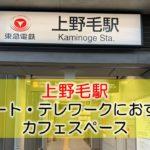 上野毛駅 リモート・テレワークにおすすめなカフェ・コワーキングスペース