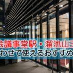 国会議事堂前駅・溜池山王駅 打ち合わせで使えるおすすめカフェ・ラウンジ