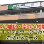 本八幡・京成八幡駅 リモート・テレワークにおすすめなカフェ・コワーキングスペース