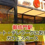 御成門駅 リモート・テレワークにおすすめなカフェ・コワーキングスペース