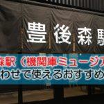 豊後森駅(機関庫ミュージアム) 打ち合わせで使えるおすすめカフェ・喫茶店