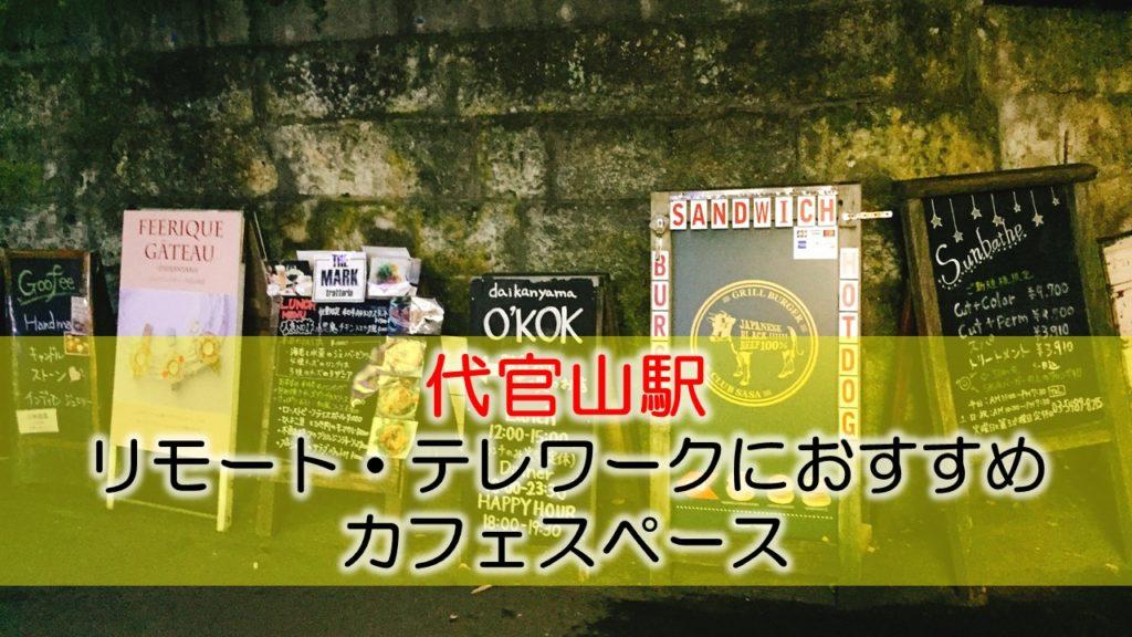 代官山駅 リモート・テレワークにおすすめなカフェ・コワーキングスペース
