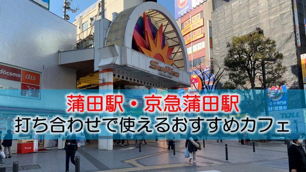 蒲田駅・京急蒲田駅 打ち合わせで使えるおすすめカフェ・喫茶店