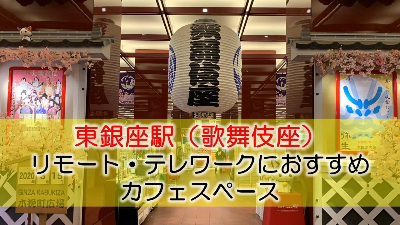 東銀座駅(歌舞伎座) リモート・テレワークにおすすめなカフェ・コワーキングスペース