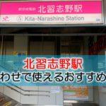 北習志野駅 打ち合わせで使えるおすすめカフェ・喫茶店