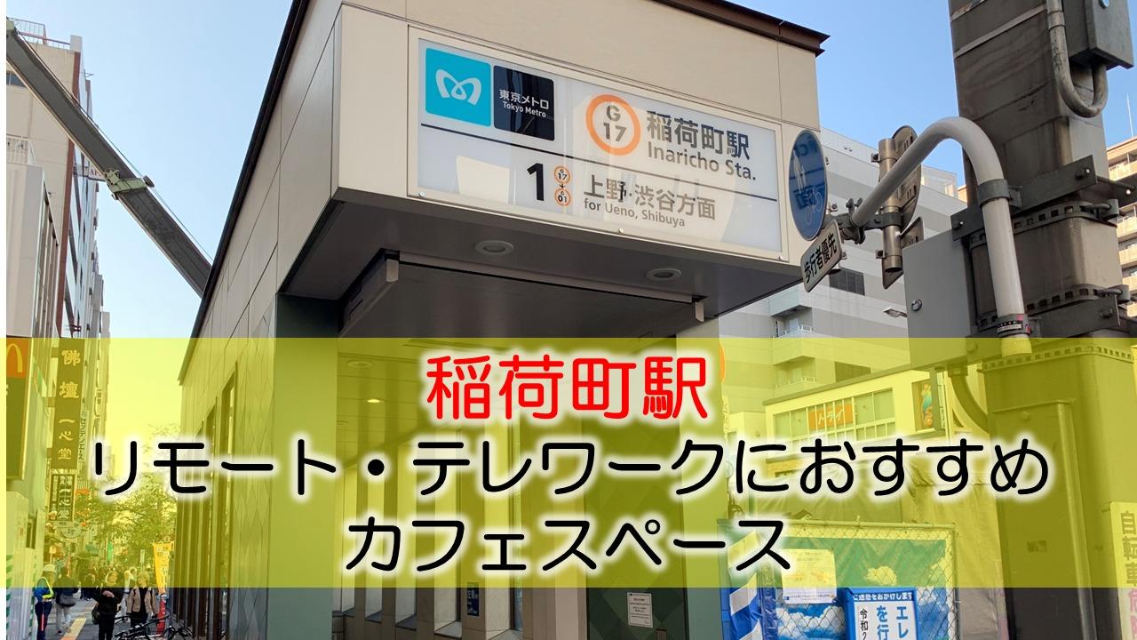 稲荷町駅 リモート・テレワークにおすすめなカフェ・コワーキングスペース