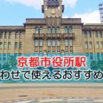 京都市役所前駅 打ち合わせで使えるおすすめカフェ・ラウンジ
