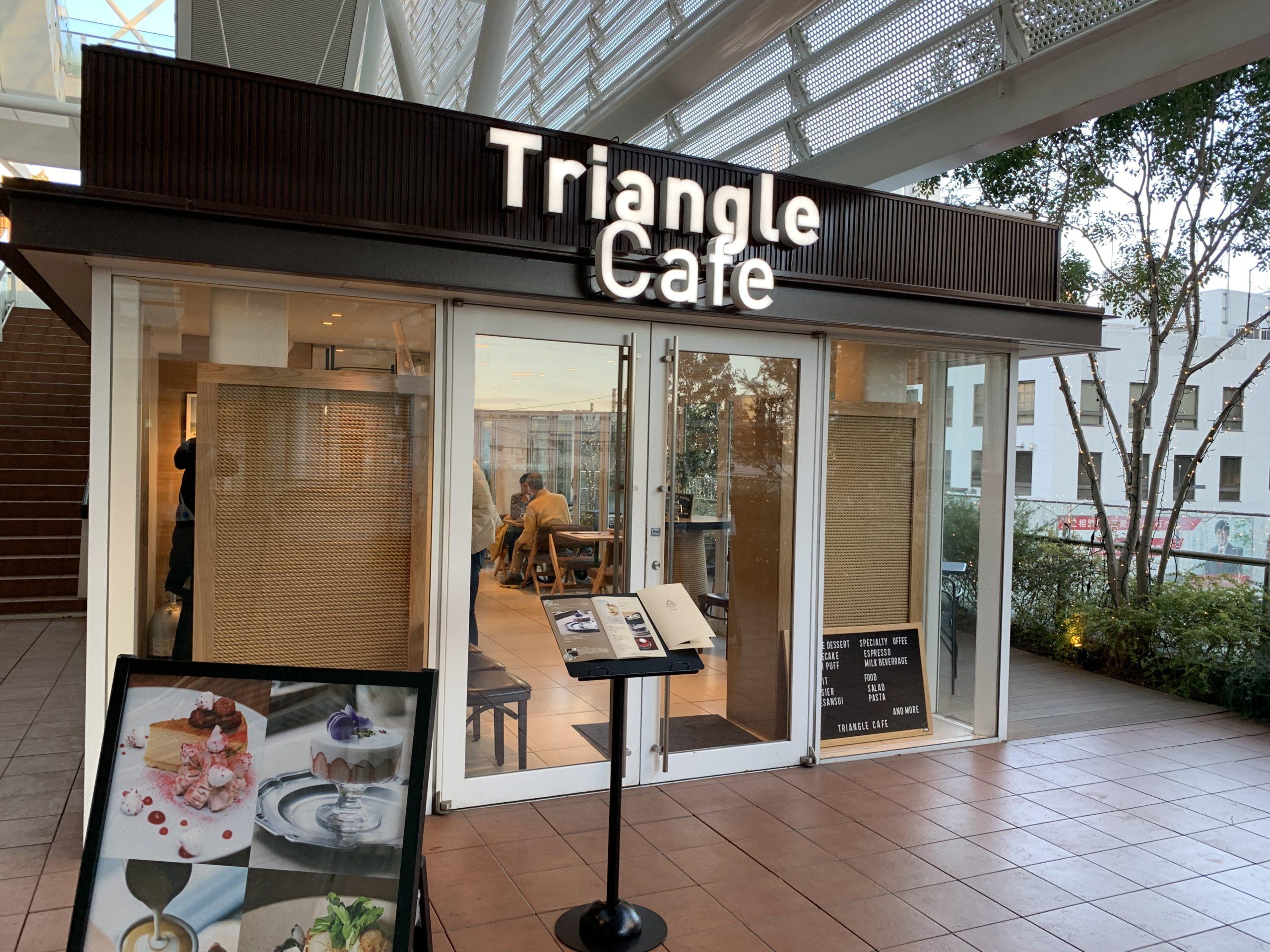 二子玉川駅西口 打ち合わせカフェ トライアングルカフェ