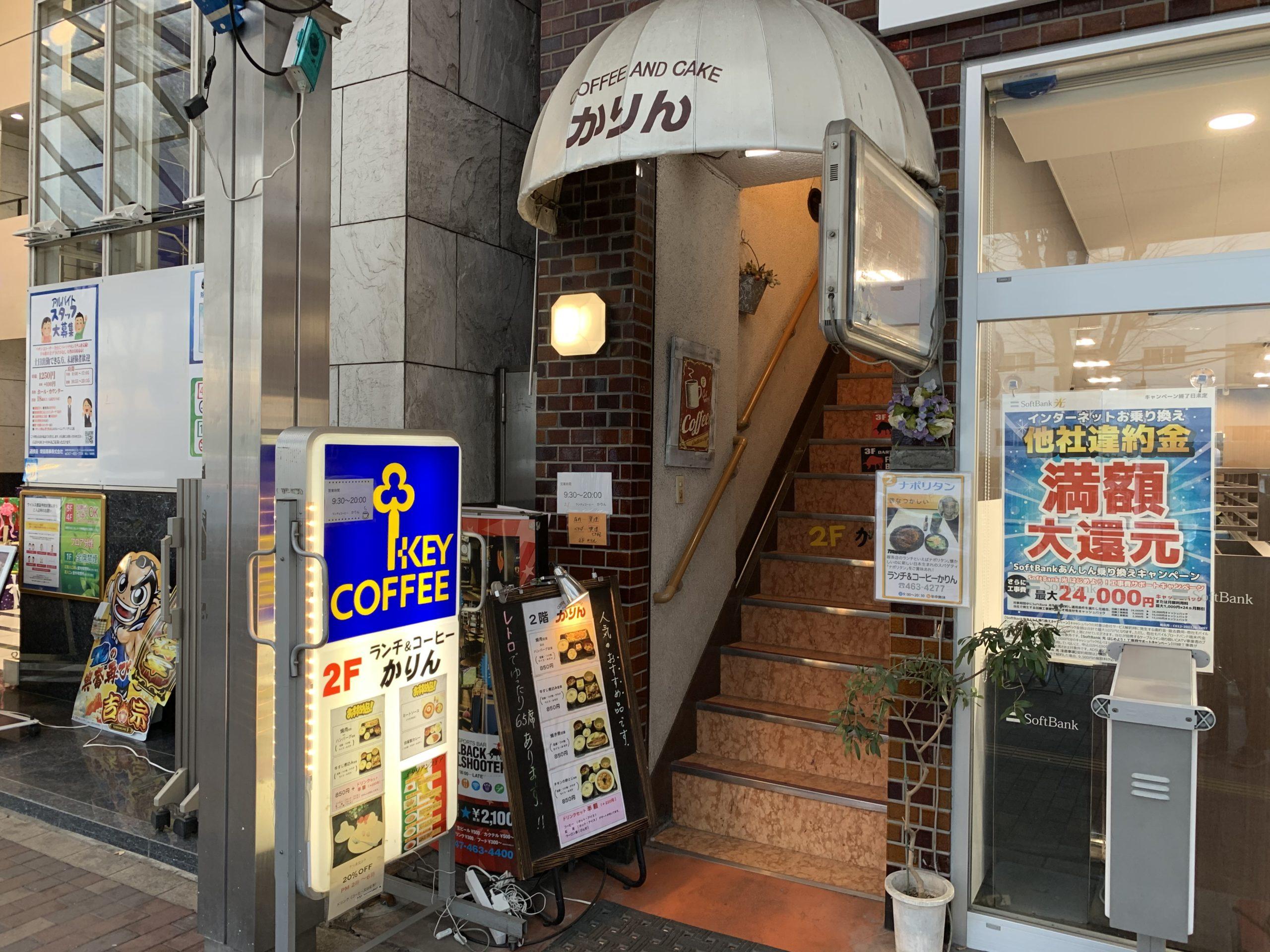 北習志野駅東口 喫茶かりん