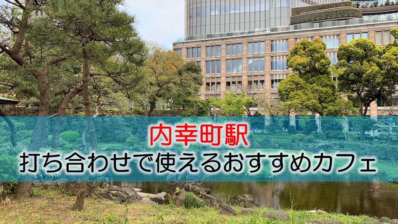 内幸町駅 打ち合わせで使えるおすすめカフェ・ラウンジ
